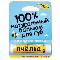 100% натуральный бальзам для губ с пчелиным воском Пчелка 4,25 гр.